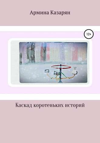 А. Р., Каскад коротеньких историй