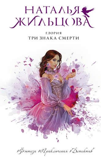 Наталья Жильцова, Глория. Три знака смерти