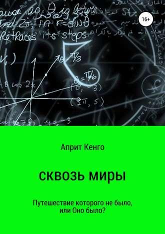 Априт Кенго, Сквозь миры