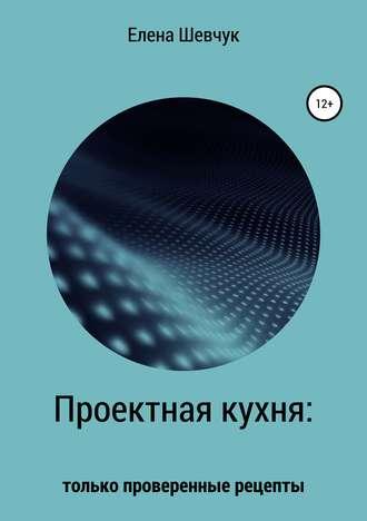 Елена Шевчук, Проектная кухня: только проверенные рецепты