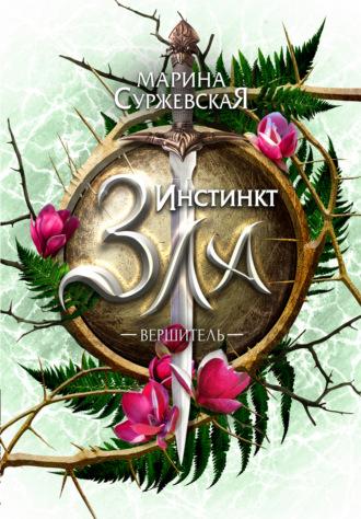 Марина Суржевская, Инстинкт Зла. Вершитель