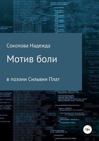 Надежда Соколова, Мотив боли в поэзии Сильвии Плат