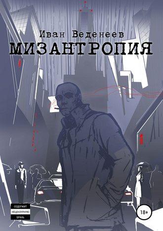 Иван Веденеев, Мизантропия