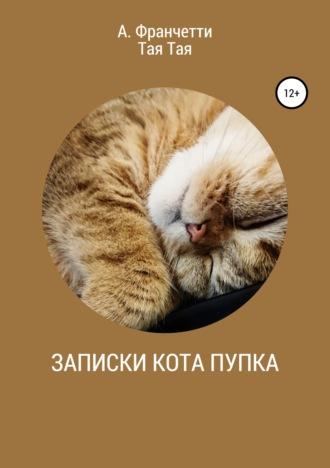 Анастасия Франчетти, Тая Тая, Записки кота Пупка