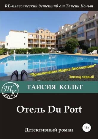 Таисия Кольт, Отель Du Port