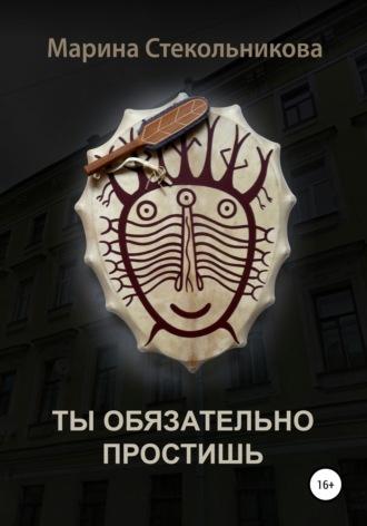 Марина Стекольникова, Ты обязательно простишь