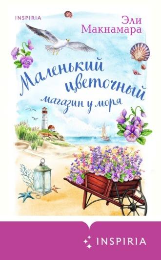 Эли Макнамара, Маленький цветочный магазин у моря