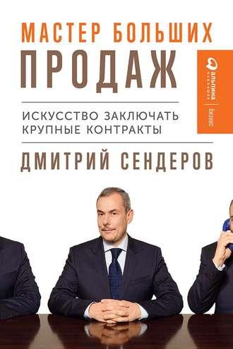 Дмитрий Сендеров, Мастер больших продаж
