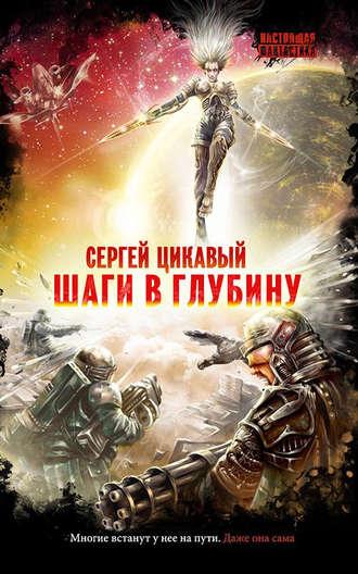 Сергей Цикавый, Шаги в глубину