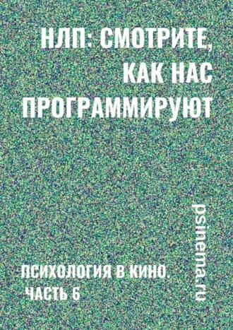 Анатолий Верчинский, НЛП: смотрите, как нас программируют! Психология в кино. Часть 6