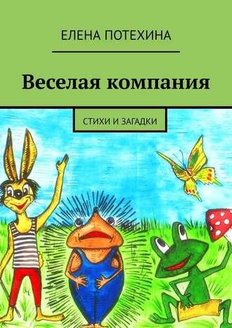 Елена Потехина, Веселая компания. Стихи и загадки