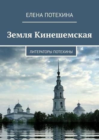 Елена Потехина, Земля Кинешемская. Литераторы Потехины