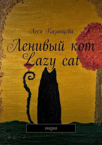Леся Казанцева, Ленивыйкот. Lazycat. Сказка