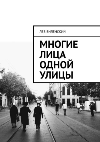 Лев Виленский, Многие лица одной улицы