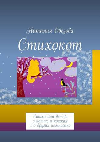 Наталия Овезова, Стихокот. Стихи для детей о котах и кошках и о других немножко