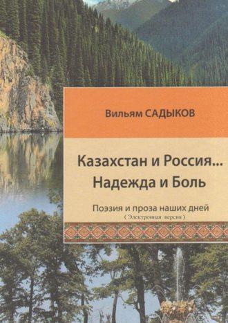 Вильям Садыков, Казахстан и Россия… Надежда и Боль