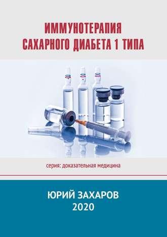 Юрий Захаров, Иммунотерапия сахарного диабета 1 типа. Серия: Доказательная медицина