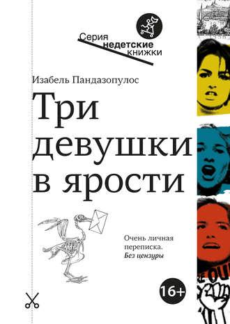 Изабель Пандазопулос, Три девушки в ярости