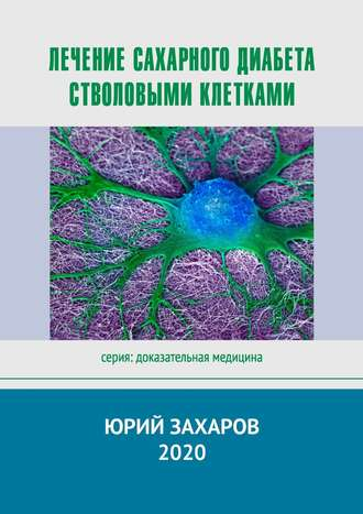 Юрий Захаров, Лечение сахарного диабета стволовыми клетками. Серия: Доказательная медицина