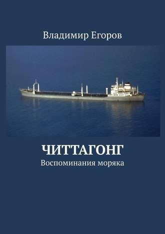 Владимир Егоров, Читтагонг. Воспоминания моряка