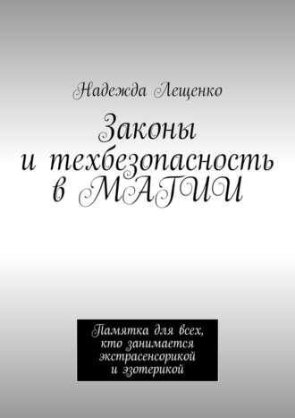 Надежда Лещенко, Законы и техбезопасность в МАГИИ. Памятка для всех, кто занимается экстрасенсорикой и эзотерикой