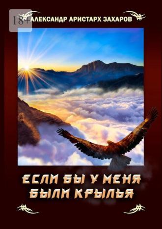 Александр Захаров, Если бы у меня были крылья