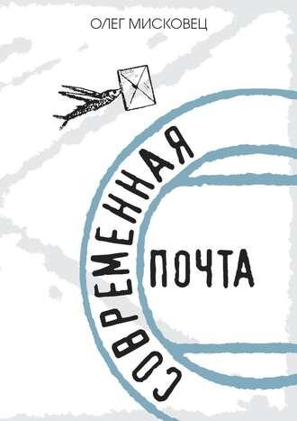 Олег Мисковец, Современная почта