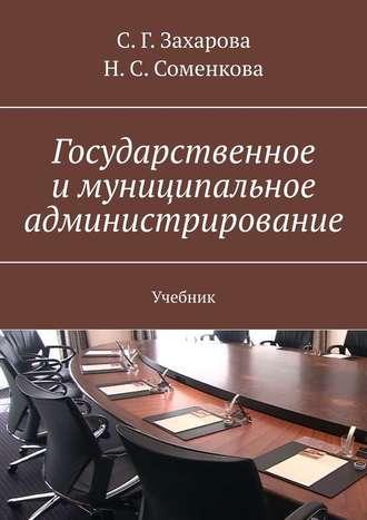 С. Захарова, Н. Соменкова, Государственное имуниципальное администрирование. Учебник