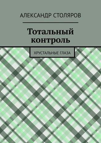 Александр Столяров, Тотальный контроль. Хрустальные глаза