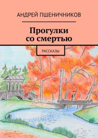 Андрей Пшеничников, Прогулки со смертью. Рассказы