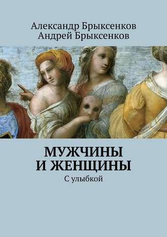 Андрей Брыксенков, Александр Брыксенков, Мужчины и женщины. С улыбкой