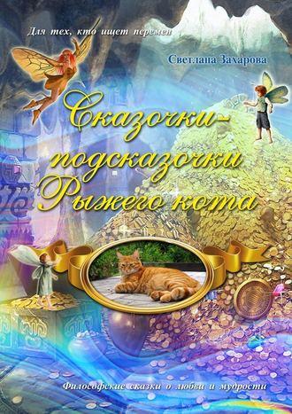 Светлана Захарова, Сказочки-подсказочки Рыжего Кота