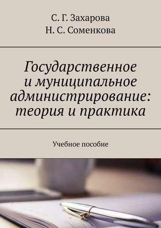 С. Захарова, Н. Соменкова, Государственное и муниципальное администрирование: теория и практика. Учебное пособие