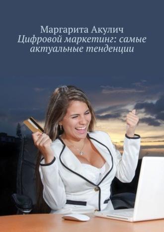 Маргарита Акулич, Самые актуальные тенденции вцифровом маркетинге