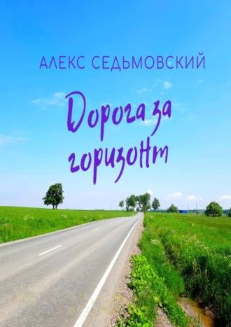 Алекс Седьмовский, Дорога загоризонт