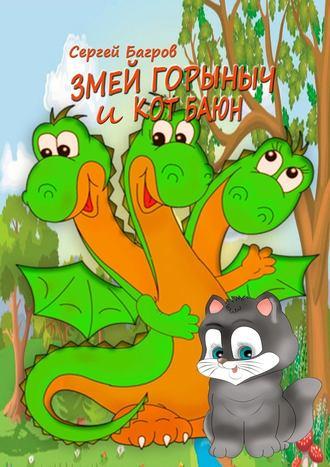 Сергей Багров, Змей Горыныч и кот Баюн. Сказка в стихах