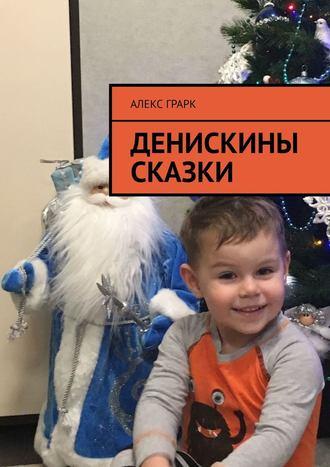 Алекс Грарк, Денискины сказки