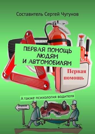 Сергей Чугунов, Первая помощь людям иавтомобилям. Атакже психология водителя