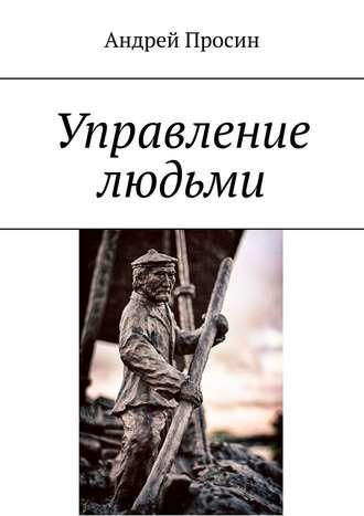 Андрей Просин, Управление людьми
