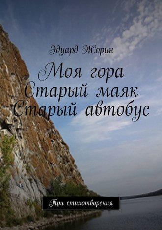Эдуард Жорин, Моягора. Старыймаяк. Старый автобус. Три стихотворения