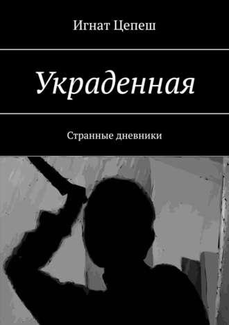 Игнат Цепеш, Украденная. Странные дневники