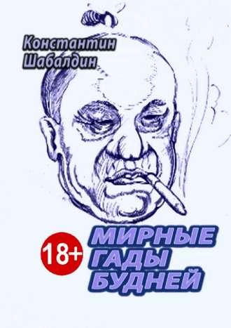 Константин Шабалдин, Мирные гады будней