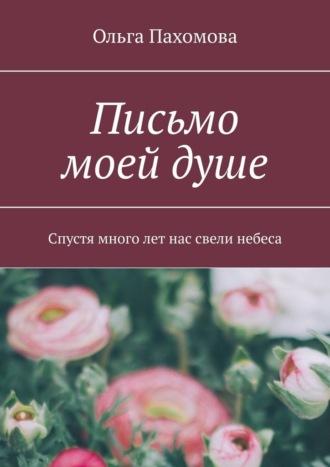 Ольга Пахомова, Письмо моей душе. Спустя много лет нас свели небеса
