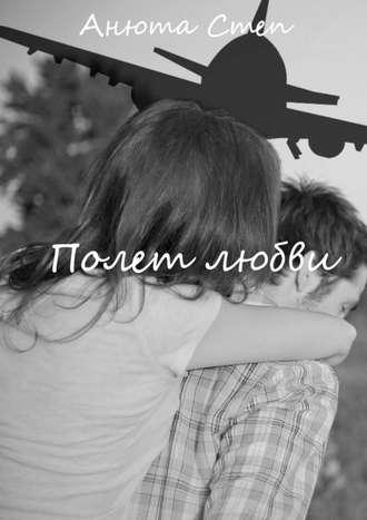 Анюта Степ, Полет любви
