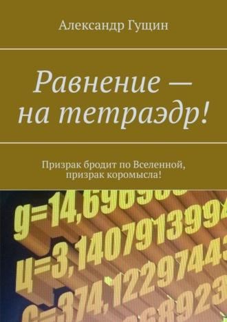 Александр Гущин, Равнение на тетраэдр. 14,6969384566990…