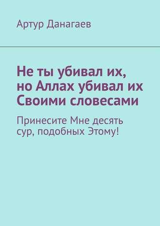 Артур Данагаев, Нонеправедные отрицают знамения Аллаха