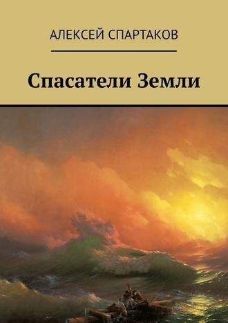 Алексей Спартаков, Спасатели Земли