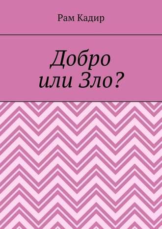Рам Кадир, Добро или Зло?