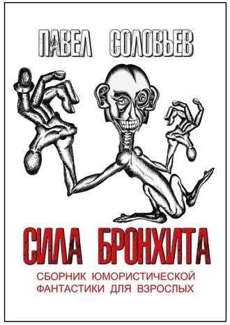 Павел Соловьев, Сила бронхита. Сборник юмористической фантастики для взрослых