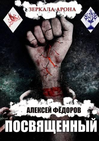 Алексей Федоров, Зеркала Арона: Посвященный